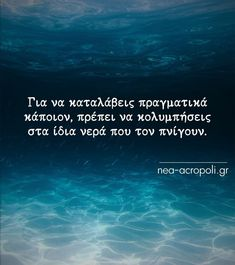 Greek Love Quotes, Wisdom Quotes, Qoutes, Memories Quotes, Way Of Life, Love Words, Life Images, Picture Quotes, Philosophy