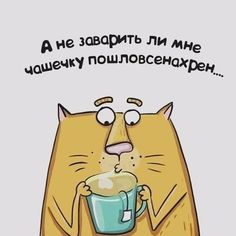 Goeie more geniet die vrydag Russian Quotes, Russian Humor, Cute Calendar, Funny Quotes, Life Quotes, Wisdom Quotes, Funny Expressions, Just Smile, Letter Art