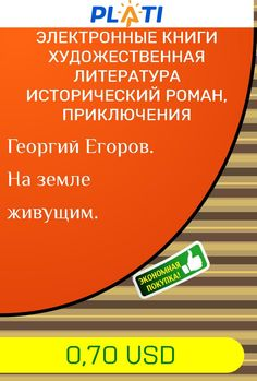 Георгий Егоров. На земле живущим. Электронные книги Художественная литература Исторический роман, приключения
