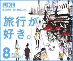 朝市から縁起物の市まで日本各地の「市」が詰まったガイドブック こんにちは。Keinaです。 今週の週末読みたい本は、『市めくり』をご紹介します。 この本は、江戸時代からつづく朝市や、お寺や神社で開催される縁起物の市、 つ […