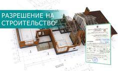 Разрешение на строительство, проектирование, АГО Air Conditioning Repair Service