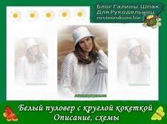 фото шаблон для сайта1 Белый пуловер с круглой кокеткой. Описание, схемы