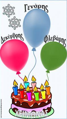 Preschool Education, Baby Education, Special Education, Birthday Cake Clip Art, Kindergarten, How To Increase Energy, Skull Art, Back To School, Diy And Crafts