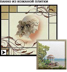 «Flash d'Art» - уникальные отделочные материалы: гибкий камень, жидкий камень, сланец, кожаная плитка, пано из кожаной плитки, фреска, кожа