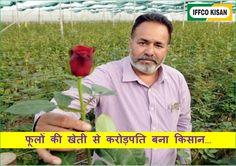फूलों की खेती से करोड़पति बना पंजाब का ये किसान, मोदी भी दे चुके हैं अवार्ड- देश में एग्रीकल्चर के हालात भले ही बुरे हों लेकिन, कुछ लोग ऐसे हैं जो खेती को भी पोजिटीव सोच के साथ कर रहे हैं और हजार, लाख नहीं बल्किबल्कि विदेशों में भी फेमस हैं। रचनात्मक खेती के लिए गुरप्रीत को प्रधानमंत्री नरेंद्र मोदी भी सम्मानित कर चुके हैं...