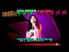 사랑합니다(가수 박선영)뮤직비디오,K-pop,최신가요,전통성인가요