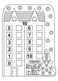 Состав числа десять. Распечатайте и раскрасьте домик