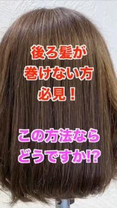 巻き残しが無くなりますよ✨【使ったもの】 in 2019 Beauty Makeup, Hair Makeup, Hair Beauty, Braid Styles, Short Hair Styles, Hair Arrange, Grunge Hair, How To Make Hair, Hair Dos