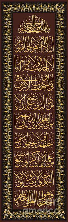 Beautiful Islamic Calligraphy of Ayatul Kursi. #ayatulkursi #Quran #Quranverses