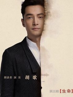 HU GE -Chinese Actor He is so devastatingly handsome! Nirvana In Fire, Hu Ge, Action Film, Chinese Actress, Korean Actors, Gorgeous Men, Actors & Actresses, Tv Series, Eye Candy