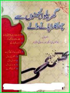 yyyyy Free Pdf Books, Free Books Online, Free Ebooks, Reading Online, Islamic Books Online, Islamic Books In Urdu, Hakeem Tariq, Islamic Dream Interpretation, Education World