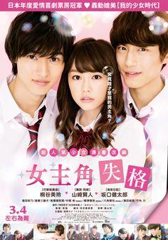 No Longer Heroine / ヒロイン失格 [2015] Starring: Kiritani Miei, Yamazaki Kento & Sakaguchi Kentaro