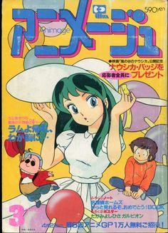 """""""Urusei Yatsura"""" featured in Animage -- March, 1984"""