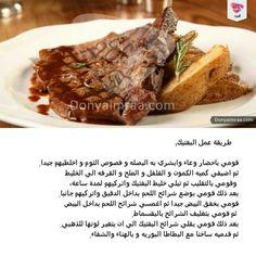 لعمل طبق رئيسي شهي لغذاء اليوم، نقدم لك طريقة عمل  البفتيك بالخطوات التفصيلية، هيا اعديه الاآن واخبرينا رأيك ☺ #طبق_رئيسي #وصفاتي #وصفات #وصفات_سهلة #مطبخ #طبخ #وصفات_طبخ #مطبخي #وصفاتي #دنيا_امرأة #كويت #كويتيات #كويتي #دبي #اﻻمارات #السعوديه #قطر #kuwait #kuwaitinstagram #doha #dubai #saudi #bahrain #egypt #egyptian #kuwaiti #kuwaitcity