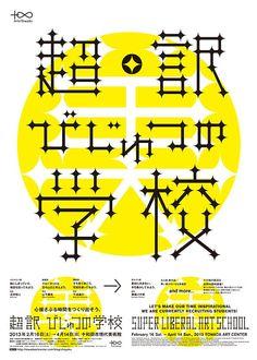 大阪と青森で注目の展覧会! 部活動に勤しむ「びじゅつの学校」と、現実と虚構の間を映し出す「夢か、現か、幻か」開催中!