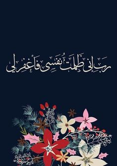 nana's wandering soul Allah Quotes, Muslim Quotes, Religious Quotes, Beautiful Quran Quotes, Beautiful Arabic Words, Quran Arabic, Islam Quran, Quran Pak, Islam Beliefs