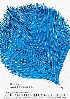 全国JOCジュニアオリンピックカップ水泳競技大会 ポスター - Google 検索