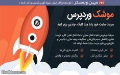 دانلود رایگان افزونه WP Rocket افزونه حرفه ای موشک وردپرس بهترین افزونه افزایش سرعت سایت وردپرس