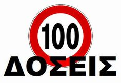 Ανασφάλιστοι Ροδόπης: ΔΟΘΗΚΕ ΕΠΙ ΤΕΛΟΥΣ ΠΑΡΑΤΑΣΗ ΣΤΗ ΡΥΘΜΙΣΗ ΤΩΝ 100 ΔΟΣ...