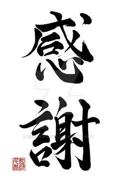 Tao - Michi - Road, Way, Path by KisaragiChiyo on DeviantArt Chinese Painting, Chinese Art, Kanji Tattoo, Japanese Sleeve Tattoos, Japanese Calligraphy, Asian Art, Japanese Art, Gratitude, Deviantart