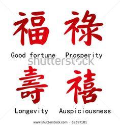 Chinese fortune symbols