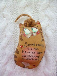 Ароматизированные куклы ручной работы. Заказать Кофейные позитивчики -котики и кошечки. Оксана Палагина. Ярмарка Мастеров. Позитивный подарок, котик