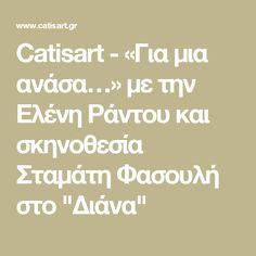 "Catisart - «Για μια ανάσα…» με την Ελένη Ράντου και σκηνοθεσία Σταμάτη Φασουλή στο ""Διάνα"""