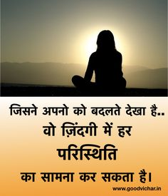 Hindi Quotes On Life, All Quotes, Life Quotes, Motivational Quotes In Hindi, Positive Quotes, Life Poster, Deep Words, Good Morning Quotes, Read More
