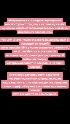 31 Ideas Iphone Wallpaper Quotes Inspirational Words For 2019 Words Quotes, Book Quotes, Life Quotes, Quotes Quotes, Iphone Wallpaper Quotes Inspirational, Inspirational Quotes, Russian Quotes, Instagram Story Ideas, Trendy Wallpaper