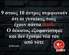 Funny Vid, Stupid Funny Memes, Funny Greek Quotes, Haha, Jokes, Smile, Sayings, Humor, Husky Jokes