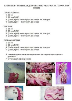 VK is the largest European social network with more than 100 million active users. Z Photo, Free Pattern, Crochet, Nova, Community, Booties Crochet, Horses, Amigurumi Patterns, Unicorn