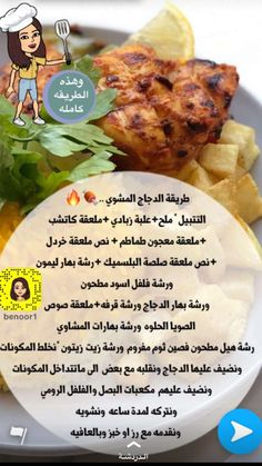 Ph Food Chart, Food Charts, My Recipes, Chicken Recipes, Cooking Recipes, Healthy Recipes, Arabian Food, Cookout Food, Good Food