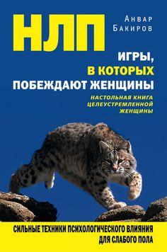 бесплатно читать книгу НЛП. Игры, в которых побеждают женщины автора Анвар Бакиров
