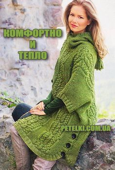 Оливковое пончо с капюшоном. Схема, описание, выкройка Bolero, Cardigan Outfits, Winter Collection, Baby Knitting, Fingerless Gloves, Arm Warmers, Pullover Sweaters, Cashmere, How To Make