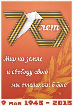 9th May - Victory Day // 9 мая - День Победы on Behance