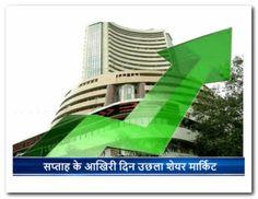 सप्ताह के आखिरी दिन उछला शेयर मार्किट सप्ताह के आखिरी दिन शुक्रवार को शेयर मार्किट के शुरुआती कारोबार में तेजी का रुख है for more: http://pratinidhi.tv/Top_Story.aspx?Nid=8830