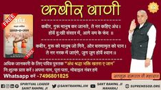 By doing true bhakti with devotion, the Eternal God is attained i. one becomes completely liberated. A Complete Saint will not wander about asking for alms and donations. Watch sadhna channel at to know the traits of a True Guru. Kabir Quotes, Fourth Industrial Revolution, Allah God, Bhagavad Gita, Real Facts, God Prayer, We Can Do It, Spiritual Inspiration, Spiritual Quotes
