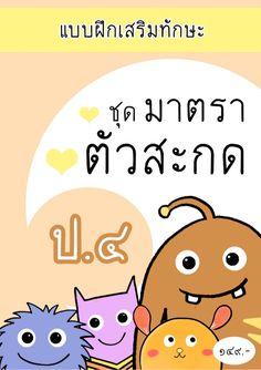 Thailand Language, Learn Thai Language, Poster Background Design, Thai Art, School Worksheets, Background Pictures, Diy Cards, Sunday School, Children