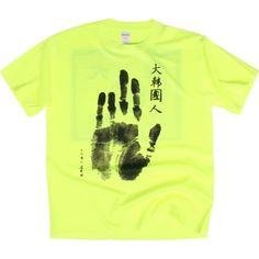 나라사랑 티셔츠 3 네온 - 특별한 날엔 캔버스티 풀프린팅 1벌부터 제작  #일본불매운동 #보이콧재팬 #안중근 #손도장 #캔버스티 #형광티셔츠 #네온티셔츠 #대한국인 #일본불매운동티셔츠 #커스텀티셔츠 #주문제작 #소량단체티 Neon, Mens Tops, T Shirt, Women, Fashion, Supreme T Shirt, Moda, Tee Shirt, Fashion Styles