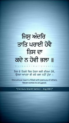 #Sikh #Waheguru #Gurbani Sikh Quotes, Gurbani Quotes, Indian Quotes, Truth Quotes, Photo Quotes, Guru Granth Sahib Quotes, Sri Guru Granth Sahib, Religious Quotes, Spiritual Quotes