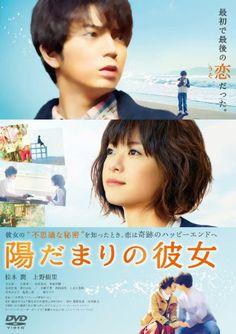陽だまりの彼女 DVD スタンダード・エディション 東宝 http://www.amazon.co.jp/dp/B00I2MGUCU/ref=cm_sw_r_pi_dp_OKKdwb13BA7BY
