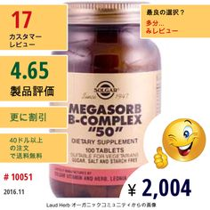 Solgar #Solgar #ビタミン #ビタミンB複合体