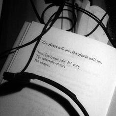 έλα χόρεψε μαζί μου.. Poem Quotes, Motivational Quotes, Life Quotes, Qoutes, Romantic Words, Beautiful Words, Smart Quotes, American Quotes, Greek Quotes