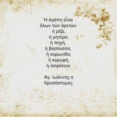 #orthodoxfaith #religion #faith #pneumatika #apofthegmata #thriskeia #quotes#orthodoxy #christianity #jesuschrist #greekquotes #orthodox #sofalogia #agioi #orthodoxchristian #orhodoxchurch #orhodoxchristianity #αγιος #γεροντας #σοφαλογια #αποφθεγματα #πιστη #ορθοδοξία #ορθόδοξος #αγάπη #ορθοδοξια #χριστιανισμός #ιησούς #χριστός Peace And Love, Quotes To Live By, Believe, Education, Dogs, Doggies, Teaching, Training, Educational Illustrations