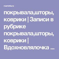 покрывала,шторы,коврики | Записи в рубрике покрывала,шторы,коврики | Вдохновлялочка  Марриэтты : LiveInternet - Российский Сервис Онлайн-Дневников