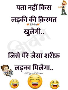 Sachu ho 😂kai vando nhi mara ❤M❤ Funny Quotes In Hindi, Stupid Quotes, Jokes In Hindi, Love Quotes, Latest Funny Jokes, Some Funny Jokes, Funny Posts, Funny Images, Funny Pictures