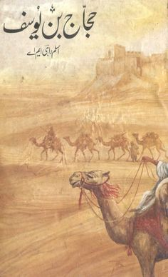 Hajjaj Bin Yousaf By Aslam Rahi MA – PakistaniNovels - Pakistani Novels Free Books To Read, Free Pdf Books, Free Books Online, Free Ebooks, Islamic Books In Urdu, English Books Pdf, History Books, Urdu Novels, Feeding Goats