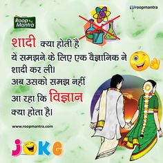 Best Jokes of the day in Hindi-हिंदी चुटकुले Sms Jokes, Funny Jokes In Hindi, Best Funny Jokes, Crazy Funny Memes, Good Jokes, Jokes Quotes, Funny Quotes, Good Morning Song, Laughing Colors