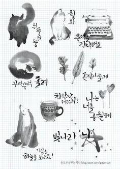 캘리그라피 먹그림 스티커 : 네이버 블로그 Word Design, Text Design, Oriental, Korean Art, Monogram Fonts, Caligraphy, Chinese Painting, Embroidery Techniques, Learn To Paint
