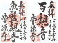 曹源寺・さざえ堂(群馬県太田市)